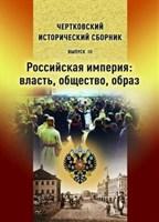 Чертковский исторический сборник. Выпуск III. Российская империя: власть, общество, образ