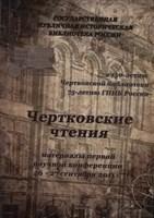 Чертковские чтения: материалы первой научной конференции 26—27 сент. 2011 г.