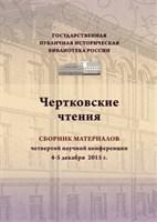 Чертковские чтения: сборник материалов четвертой научно-практической конференции, Москва, 4–5 декабря 2015 г.