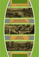 Никифоров Д.И. Воспоминания из времен царствования императора Николая I. Кавказ и Севастополь