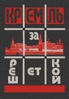 Кремль за решеткой = Kreml hinter dem Gitter (Подпольная Россия)