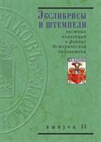 Экслибрисы и штемпели частных коллекций в фондах Исторической библиотеки. Вып. 2