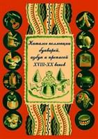 Каталог коллекции букварей, азбук и прописей XVIII–XX веков