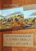 Мусхелов Е. С. Воспоминания геллявердынца о войне 1877–1878 гг. (Посвящается однополчанам.)