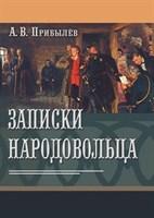 Прибылёв А. В. Записки народовольца