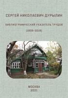 Дурылин С.Н. Библиографический указатель трудов (1906-2016).