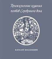 Прижизненные издания поэтов Серебряного века. Каталог