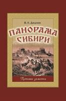 Дедлов В.Л. Панорама Сибири